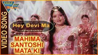 Mahima Santoshi Mata Ki Hindi Movie || Hey Devi Ma Video