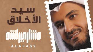 سيد الأخلاق | مشاري راشد العفاسي تحميل MP3