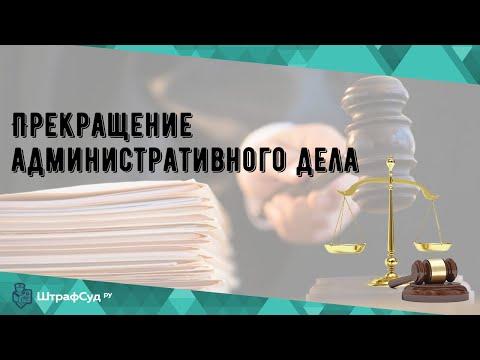 Прекращение административного дела