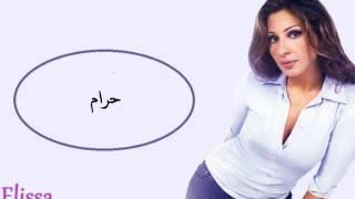 تحميل اغاني Elissa - Haram / إليسا - حرام MP3