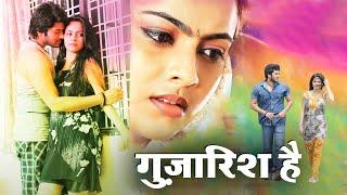New Superhit Full Romantic South Hindi Dubbed Full Movie 2021 | Rajiv Saluri, Simmi Das, Ram || PV