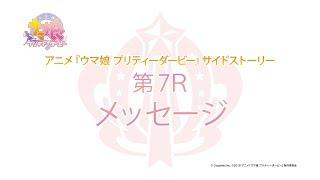 アニメ『ウマ娘プリティーダービー』サイドストーリー第7R~第9R