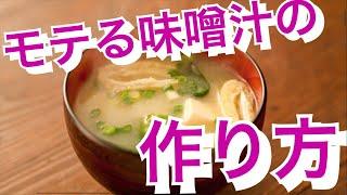 モテる味噌汁の作り方 - YouTube