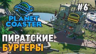 Planet Coaster #6 Пиратские бургеры