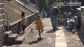長洲誌 2017電影劇照1
