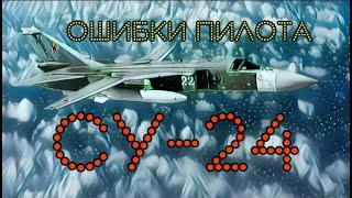 Су-24 «ошибки пилота»