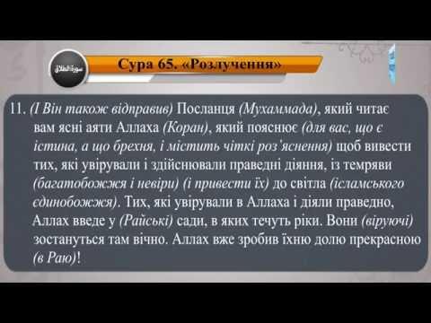 Читання сури 065 Ат-Таляк (Розлучення) з перекладом смислів на українську мову (читає Мішарі)