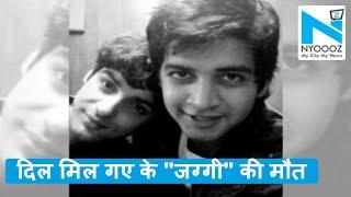 26 साल की उम्र में Dil Mil Gaye के JAGGI की