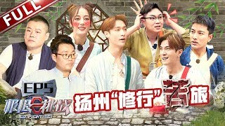 "[ENG SUB]""Go fighting!""-S5 EP5 20190609"