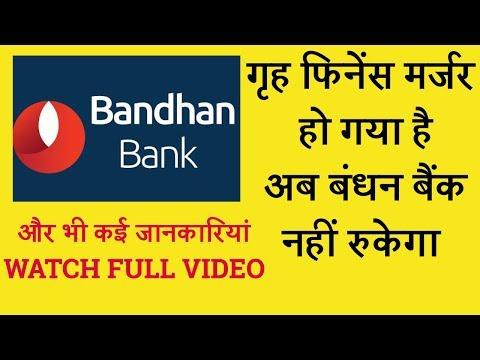 Bandhan Bank Latest News | Bandhan Gruh Fin Merger News |How To Buy Indian Stocks |Long Term Shares|