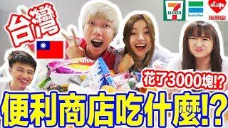 【開箱】在台灣便利商店花了3000塊!? 到底有什麼好吃!? ft. 彤彤,楊寶貝,肯肯