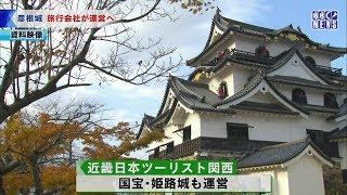 12月27日 びわ湖放送ニュース