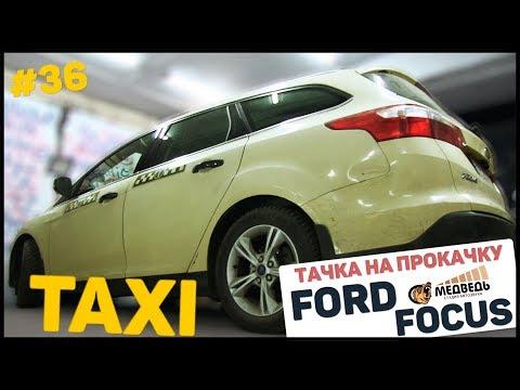 #36 Тачка на прокачку Ford Focus - Музыка в Taxi