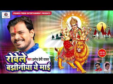 #प्रमोद प्रेमी यादव का नवरात्र 2019 का सबसे अंतिम गाना,रोवेले बझीनिया ये माई #Hit Devi Geet 2019