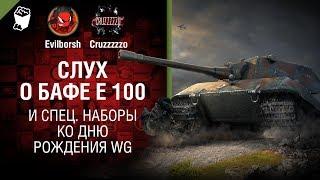 Слух о БАФЕ Е 100 и спец. наборы ко дню рождения WG - Танконовости №238 [World of Tanks]