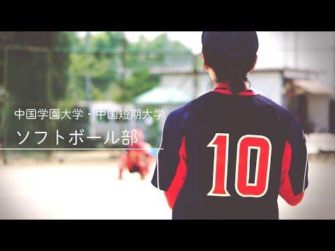 中国学園ソフトボール部PV