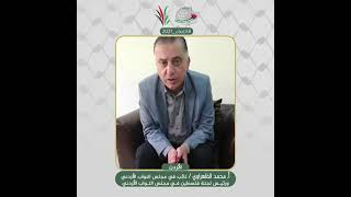 انتماء2021: الاستاذ محمد الظهراوي، نائب في مجلس النواب الاردني و رئيس لجنة فلسطين في مجلس النواب