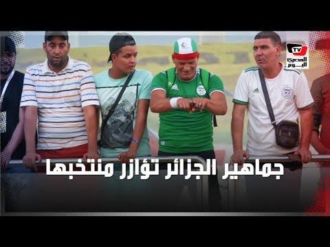 جماهير الجزائر تؤازر منتخبها في مرانه الأخير قبل مواجهة نيجيريا