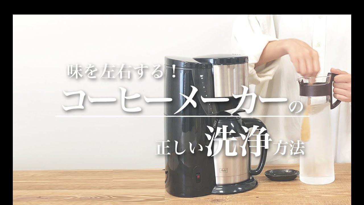 実は味を左右する!コーヒーマシンを洗浄しよう!