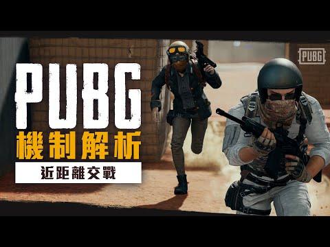 PUBG近戰技巧教學