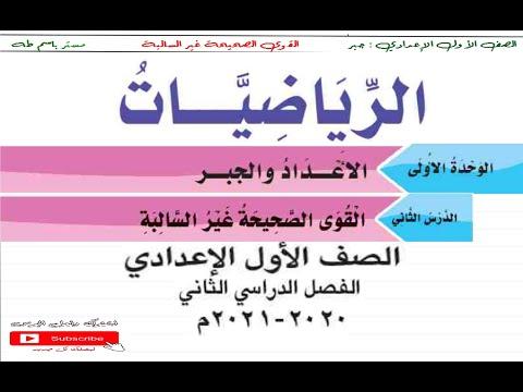 القوى الصحيحة غير السالبة | باسم طه عامر | الرياضيات الصف الاول الاعدادى الترم الثانى | طالب اون لاين