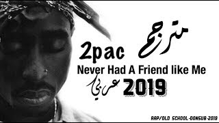 2pac - Never Had a Friend like me lyrics Video مترجم عربي كامل