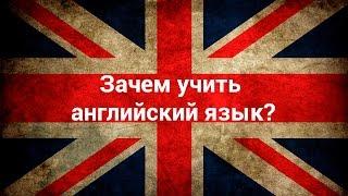 Зачем учить английский язык? [Английский]