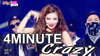 [HOT] 4MINUTE - Crazy,  4MINUTE - 미쳐, Show Music core 20150228