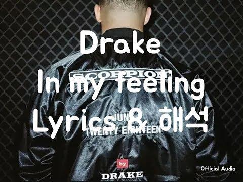 Drake - In my feelings (lyrics) 가사 & 해석