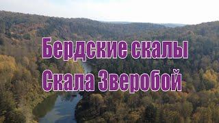 Бердские скалы,Зверобой. Самое красивое место на земле.Путешествия по Новосибирской области.