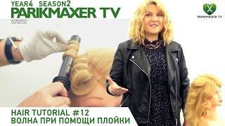 """Причёски, Техника создания """"волны"""""""