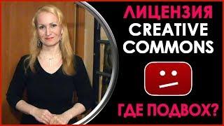 Лицензия Creative Commons. Где Подвох? Creative Commons Video. Как не Нарушать Авторские Права Ютуб