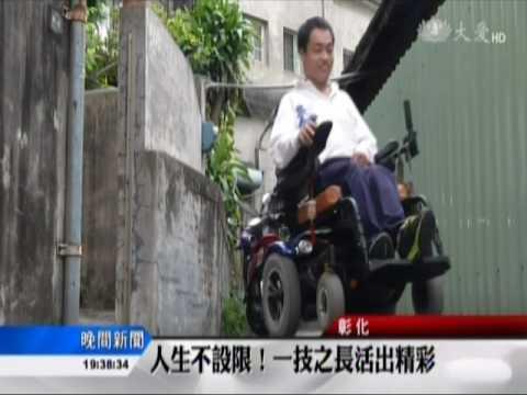 106年2月23日大愛新聞全球報導~身障同儕支持員 走向自立新生活