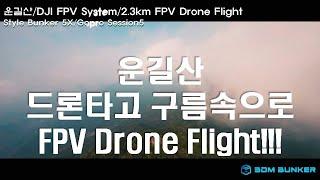 운길산/드론타고 구름속으로/DJI FPV System/2.3km 롱레인지비행/2020.05.23