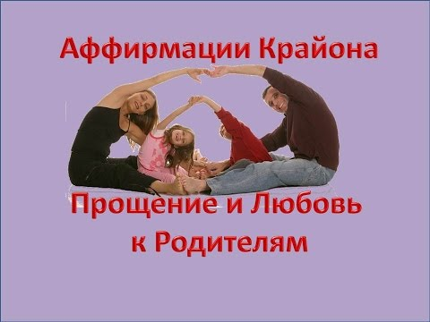 Прощение и Любовь к Родителям. Аффирмации Крайона.