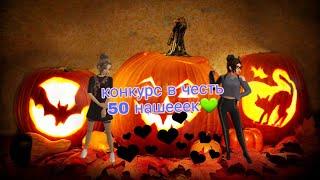 Конкурс в честь 50 ПОДПИЩИКОВ/С Хеллоуином вас/Avakin Life