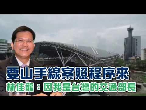 要山手線案依程序來 林佳龍:因我是台灣的交通部長   台灣蘋果日報