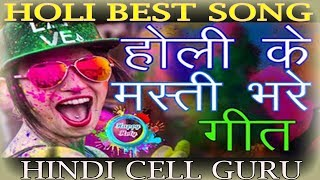 Holi Best Song || New And Old Holi Hindi Songs List || Holi Special Songs