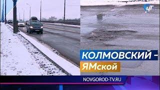На следующей неделе начнется ямочный ремонт Колмовского моста
