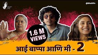 Aai, Bappa & Me (Part 2): Society's Ganpati   #bhadipa