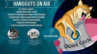 18+ Время Dogecoin / Интерес к рынку вырастет в 3 раза