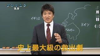 林修先生が解説!3分で分かる映画『ダンケルク』HD2017年9月9日土公開