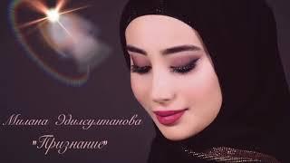 Милана Эдилсултанова- Признание+++(IsRec)2018