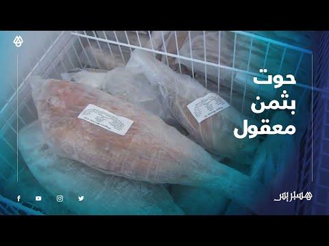 """حوت بثمن معقول"""".. مبادرة مواطنة بأكادير تروم تقريب السمك من المستهلكين بأثمنة مناسبة"""""""
