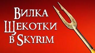 Skyrim | Посох Шеогората | Стрелы Похищения душ ( Creation Club )