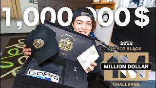 【1億円山分け】GoPro 1ミリオンチャレンジに選ばれた!