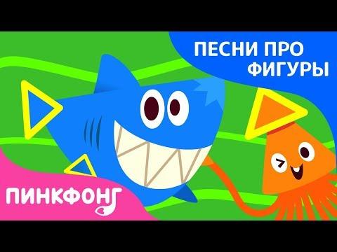 Треугольники под водой   Песни про фигуры   Пинкфонг песни для детей