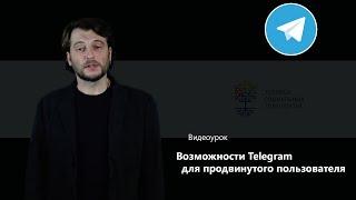 Возможности Telegram для продвинутого пользователя