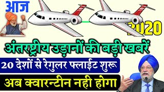 Breaking News:- International Flights Start From 20 Countries These Countries| Normal Flights||