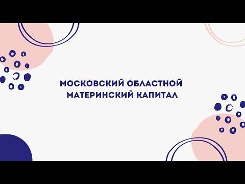 Московский областной Материнский капитал 2020